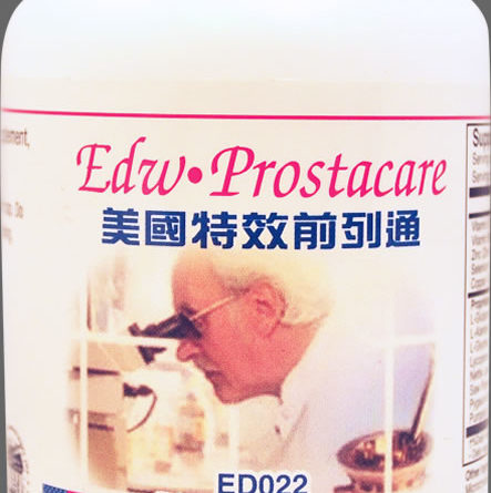 特效前列通 - Edw Prostacare 美國愛德華